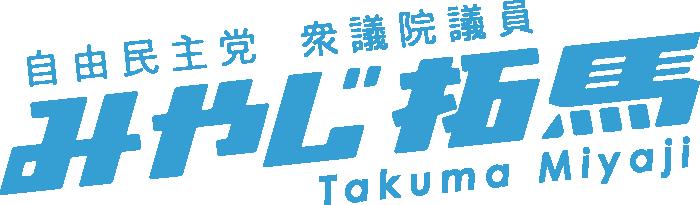 wp-site-miyajitakuma